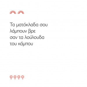 -song-lyrics-vamvakaris--graphic-design-georgiakalt-1