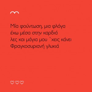 -song-lyrics-vamvakaris--graphic-design-georgiakalt-2