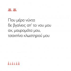 -song-lyrics-vamvakaris--graphic-design-georgiakalt-3