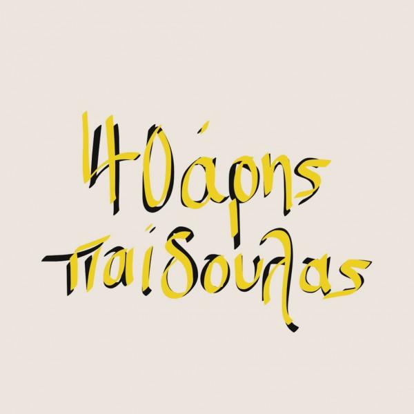 words&thecity_graphic_design_by_georgia_kalt_3