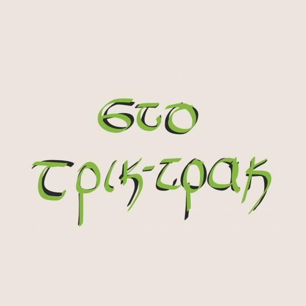 words&thecity_graphic_design_by_georgia_kalt_5