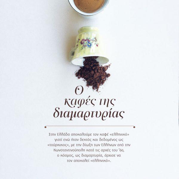 greek or turkish coffee-by-georgiakalt-graphic-design-1