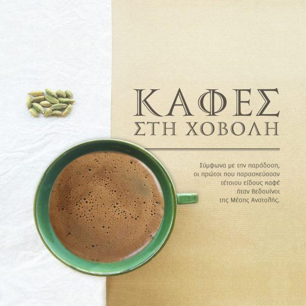 greek or turkish coffee-by-georgiakalt-graphic-design-3